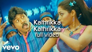 Download Rajathi Raja - Kathrikka Kathrikka Video | Lawrence | Karunaas Video