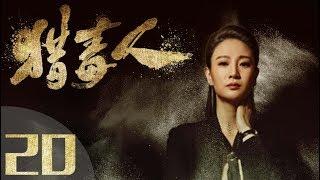 Download 《猎毒人》The drug hunter 第20集(于和伟、张丹峰、侯梦莎、傅程鹏、吴秀波、徐峥、侯勇、王劲松主演) Video