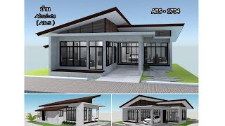 Download แบบบ้านชั้นเดียว ขนาดเล็กพร้อมราคา ABS-1704 House Animation 3D Video