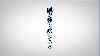 Download TVアニメ「風が強く吹いている」第1弾PV Video