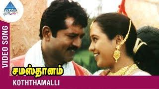 Download Samasthanam Movie Song | Koththamalli Video Song | Sarath Kumar | Devayani | Deva Video