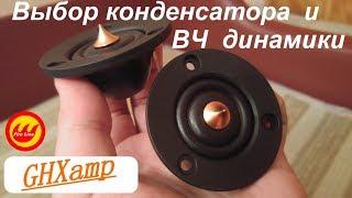 Download ВЧ динамики Ghxamp Speaker и выбор конденсатора Video