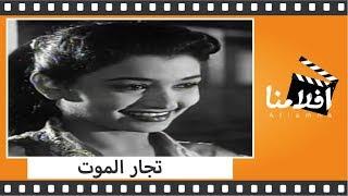 Download الفيلم العربي - تجار الموت - بطولة فريد شوقي و إيمان و محمود المليجي و رشدي أباظة Video