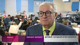 Download Народному артисту Беларуси Михаилу Финбергу – 70 лет Video