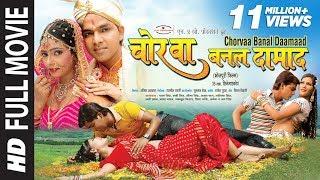 Download CHORWA BANAL DAMAAD in HD [ Full Bhojpuri Movie ] Feat.Pawan Singh & Rooby Singh Video