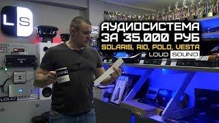 Download Аудиосистема в Солярис, Рио, Поло, Весту за 35000 рублей Video