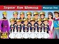 Download Зэрлэг Хун Шувууд | Wild Swan in Mongolian | үлгэр | үлгэр сонсох | монгол үлгэрүүд Video
