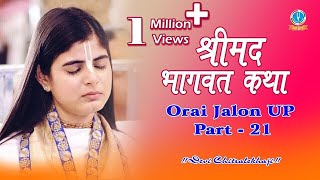 Download Shrimad Bhagwat Katha || Orai Jalon UP Part - 21 || Sankirtan Yatra #DeviChitralekhaji Video
