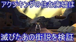 Download 【ポケモンUSUM】アクジキングの住む滅びた廃墟の謎を検証【ゆっくり実況】ウルトラサン ムーン Video