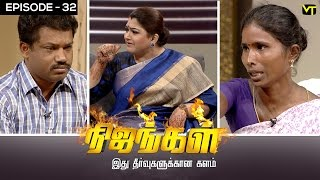 Download Nijangal - With Kushboo - நிஜங்கள் Sun TV Episode 32 Full Episode | 30/11/2016 | Vision Time Video
