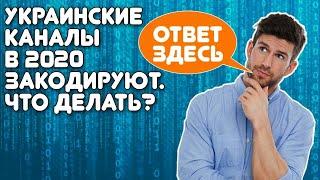 Download Украинские каналы в 2019 закодируют. Что делать? Video