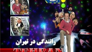 Download iranian showman - چراغ زرد - سید محمد حسینی - seyed mohammad hosseini Video