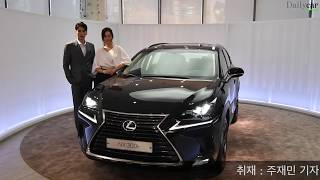 Download [TV Dailycar] 2018 Lexus NX, the Compact SUV, launched in Korea Video
