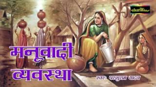 Download मनुवादी वयव्स्था - Manuvadi Vayvastha - Parshuram Yadav - Latest Bhojpuri Birha Video