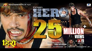 Download HERO | Super hit Bhojpuri Movie HD | Pravesh Lal Yadav, Shubhi Sharma Video