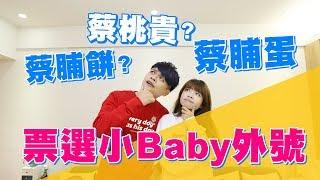 Download 【蔡阿嘎新手爸媽日記#3】小Baby的外號由你決定!(蔡脯餅、蔡脯蛋、蔡桃貴?) Video