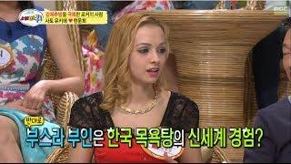Download [HOT] 세바퀴 - 외국인들이 얘기하는 이해하기 힘든 한국의 목욕탕 문화? 20140405 Video