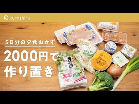 【保存版】2000円で5日分の夕食おかずをまとめて作り置き|クラシル