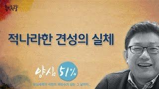 Download [홍익학당] 적나라한 견성의 실체 A454 Video