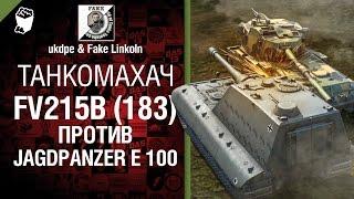 Download FV215b (183) против Jagdpanzer E 100 - Танкомахач №4 - от ukdpe и Fake Linkoln [World of Tanks] Video