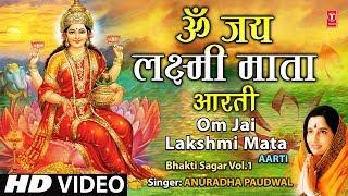 Download Om Jai Lakshmi Mata Aarti By Anuradha Paudwal [Full Song] I Bhakti Sagar Vol.1 Video
