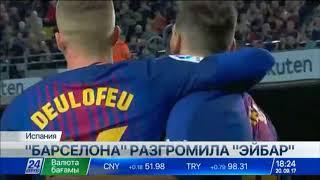 Download «Барселона» разгромила «Эйбар» Video