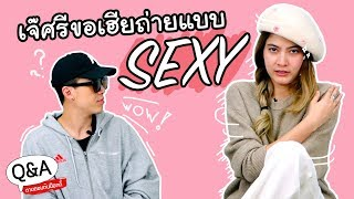 Download Q&A เจ๊ศรีขอเฮียถ่ายแบบ SEXY !!? Video
