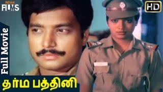 Download Dharma Pathini Tamil Full Length HD Movie | Karthik | Jeevitha | Senthil | Ilayaraja | Indian Films Video
