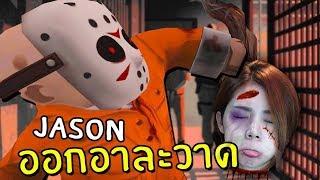 Download Jason ฆาตกรโหดออกอาละวาด Video