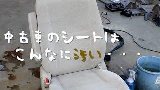 Download 中古車のシートはすごく汚い! Video