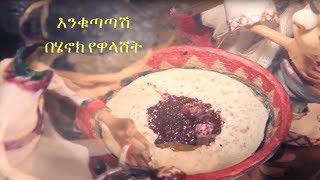 Download Enkutatash A Film by Henok Yewalashet - Ethiopian First Stop Motion Animation New Year 2011 Video