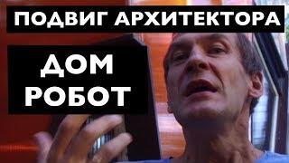 Download Дом - космос. На самой дорогой земле России Video