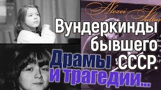 Download Что стало с вундеркиндами бывшего СССР? Драмы и трагедии... Video