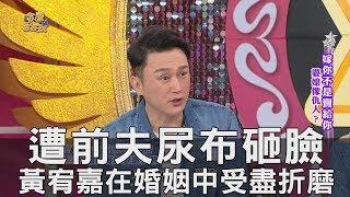 Download 【精華版】遭前夫尿布砸臉 黃宥嘉在婚姻中受盡折磨 Video