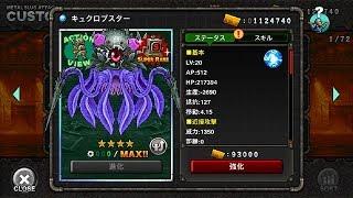 Download キュクロブスター:MSA ユニット紹介 Video