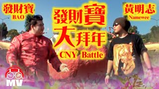 Download 黃明志新年歌 2010 CNY SONG by Namewee 發財寶大拜年 Video