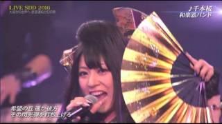 Download LIVE SDD 2016 和楽器バンド/千本桜 Video