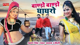 Download ममता रंगीली ओर आशा प्रजापत का धमाकेदार सांग | बाणडो बाणडो घाघरो । Latest Rajasthani Song 2019 । HD Video