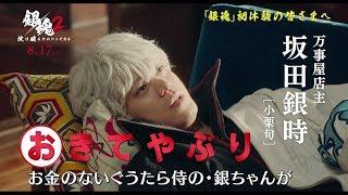 Download 映画『銀魂2 掟は破るためにこそある』特別映像(銀魂初体験篇)【HD】2018年8月17日(金)公開 Video