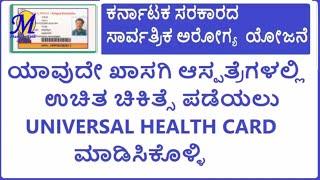 Download AROGYA KARNATAKA UNIVERSAL HEALTH CARD DETAILS Video