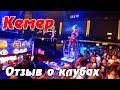 Download Правдивый отзыв о клубах и дискотеках Кемера. VLOG из Турции 2017. Едем своим ходом в Фазелис Video