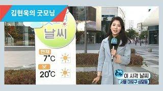 Download 전국 미세먼지 농도 '좋음', 한 낮에도 서늘 | 김현욱의 굿모닝 519회 Video