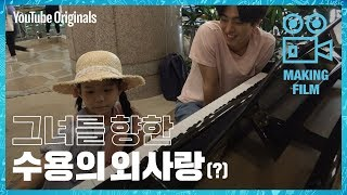 Download [Behind the scenes] How Sooyong flirts with a girl who's not interested | Top Management Video