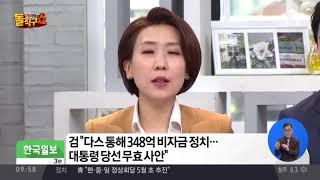 Download 다스 340억 밑천 삼아 권력 쥔 MB…신화는 '포장' 이었다 Video