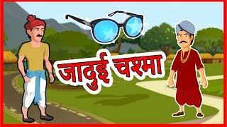 Download जादुई चश्मा | Hindi Cartoon | Moral Stories for Kids | Cartoons for Children | Maha Cartoon TV XD Video