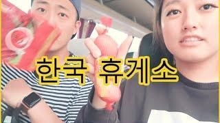 Download REST AREA FOOD in Korea!!휴게소음식~~   DAYLOG #32 Video