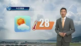 Download 早晨天氣節目(04月21日上午7時) - 科學主任蔡子淳 Video