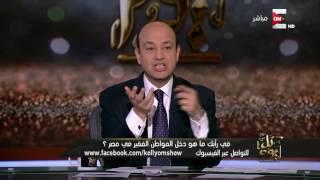 Download كل يوم - عمرو اديب يسأل ما هو دخل المواطن الفقير فى مصر ؟ Video