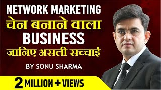 Download चेन बनाने वाला Business ! Network Marketing ! for Association cont : 7678481813 Video