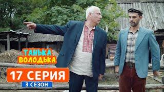 Download Танька и Володька. Госслужащий - 3 сезон, 17 серия | Комедийный сериал 2019 Video